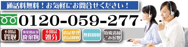 横浜市・神奈川県で厨房機器や店舗用品を売るならリサイクルジャパン