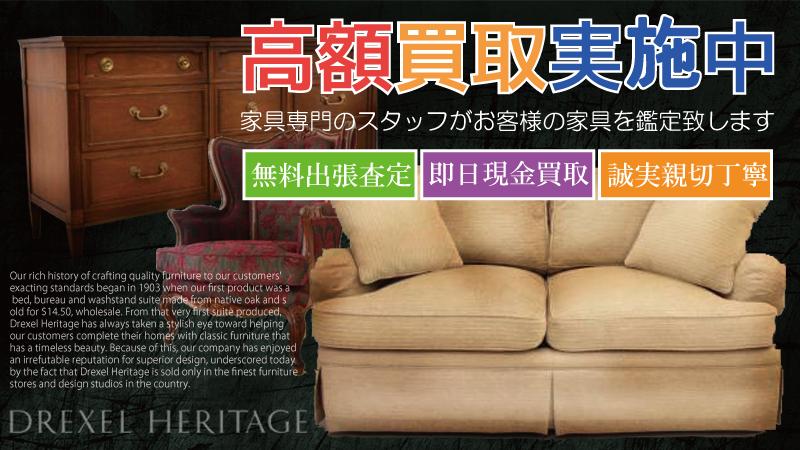 デザイナーズ家具・北欧家具・ブランド家具・民芸家具などの高級家具を高額買取するリサイクルショップ