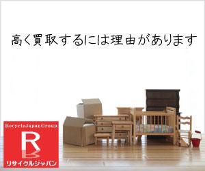 神戸でリサイクル品を出張買取するリサイクルショップ