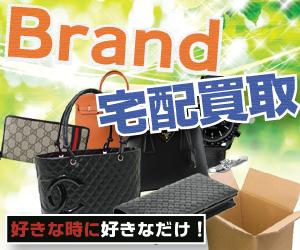 ブランド品の宅配買取はリサイクルジャパン