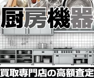 厨房機器や店舗用品を高額買取する厨房機器買取専門リサイクルショップ