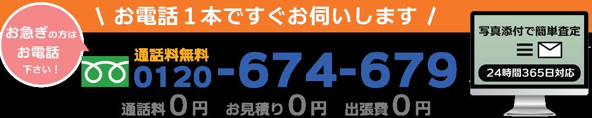 千葉県でデザイナーズ家具の買取依頼はこちら