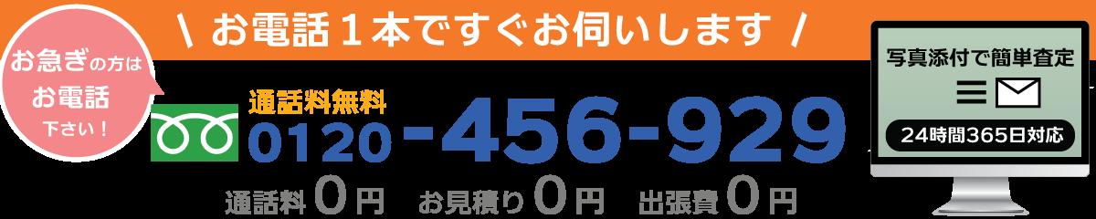 岐阜県でデザイナーズ家具の買取依頼はこちら