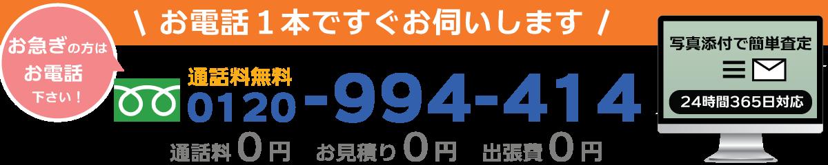 神戸市・兵庫県でデザイナーズ家具の買取依頼はこちら