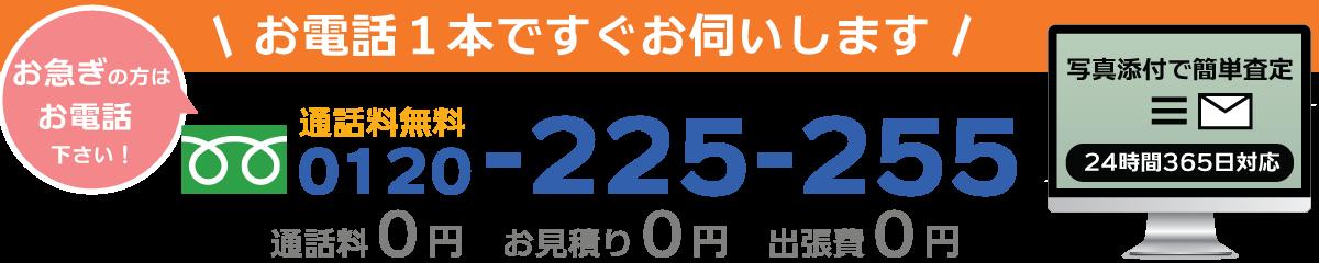 奈良県でデザイナーズ家具の買取依頼はこちら