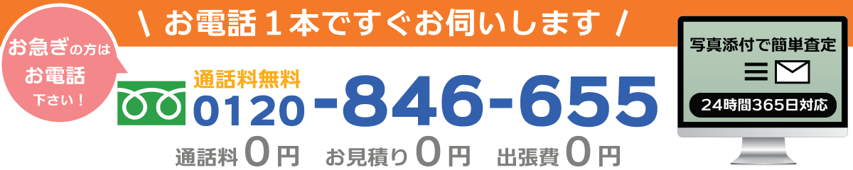 三重県でデザイナーズ家具の買取依頼はこちら