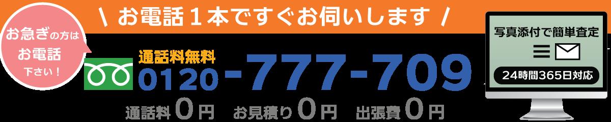 滋賀県でデザイナーズ家具の買取依頼はこちら
