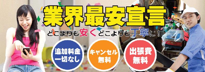 不用品回収において業界最安宣言するリサイクルジャパン