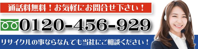 名古屋市をはじめ愛知県全域で不用品回収・不用品処分を承ります。