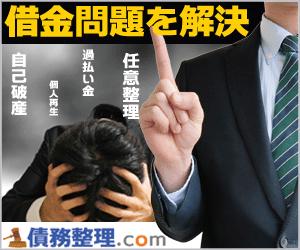東京・大阪・愛知(名古屋)・兵庫(神戸)などで債務整理に得意な弁護士事務所や行政書士をご紹介させて頂きます。