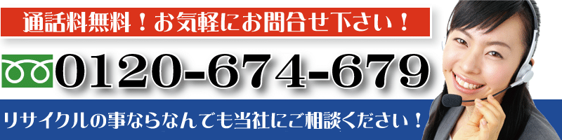 横浜市・神奈川県で不用品回収・不用品処分にお困りの際はリサイクルジャパン