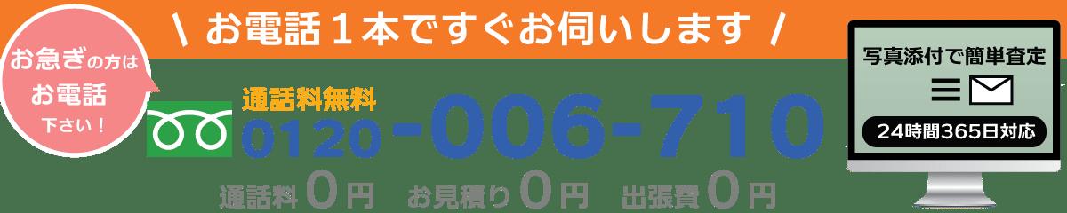 鳥取県で不用品回収や不用品処分のご依頼はこちら