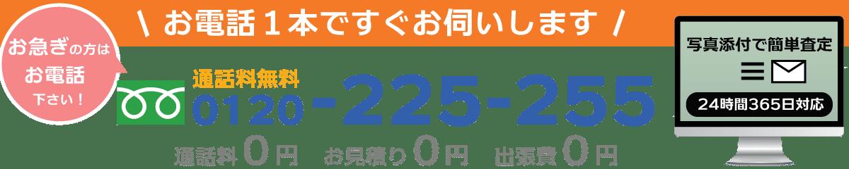 京都で不用品回収や不用品処分のご依頼はこちら