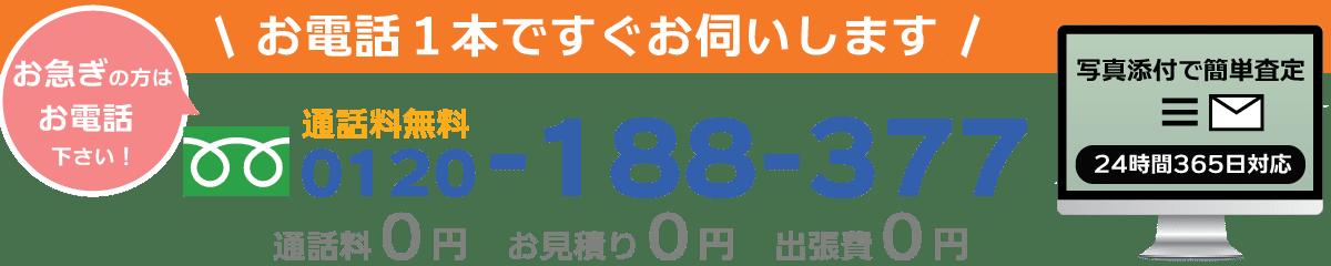 静岡県で不用品回収や不用品処分のご依頼はこちら