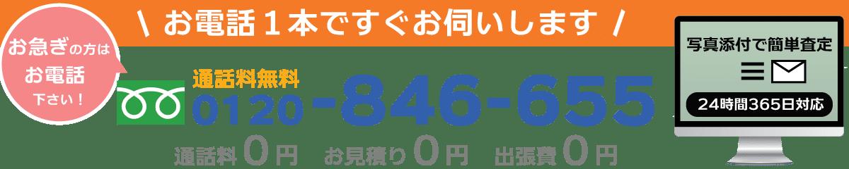 和歌山県で不用品回収や不用品処分のご依頼はこちら