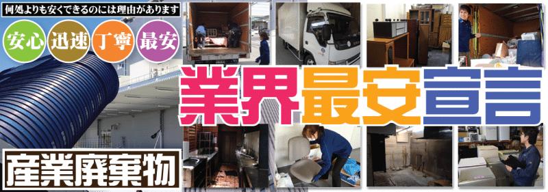 店舗や事務所の産業廃棄物処分のご相談をリサイクルジャパンが承ります。