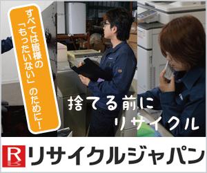 和歌山県の出張買取専門リサイクルショップ│和歌山リサイクルジャパン