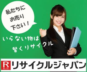 奈良県で家電、家具をはじめ厨房機器や事務機器を出張買取するリサイクルショップ!奈良リサイクルジャパン