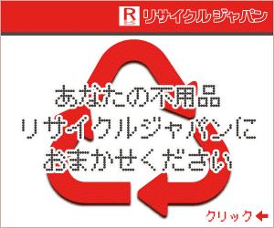 博多、北九州を中心に福岡県全域で出張買取するリサイクルショップ