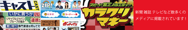 遺品整理のリサイクルジャパンは多くのメディアで紹介されています。