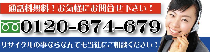 関東地方(東京都│神奈川県│千葉県│埼玉県 )の買取依頼はこちら