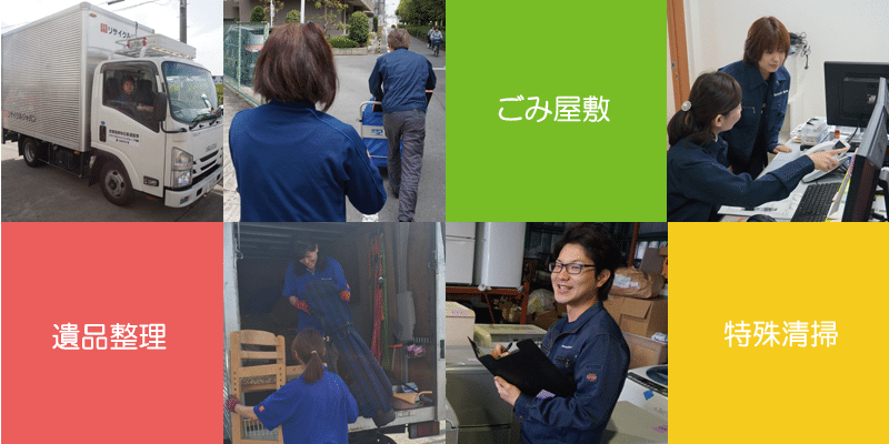 遺品整理・ごみ屋敷の片付け・特殊清掃を不用品回収のプロが承ります。