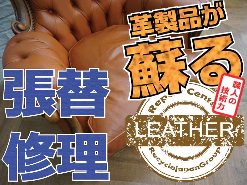 革製品の張り替え修理をリサイクルジャパン・リペアセンターが承ります。
