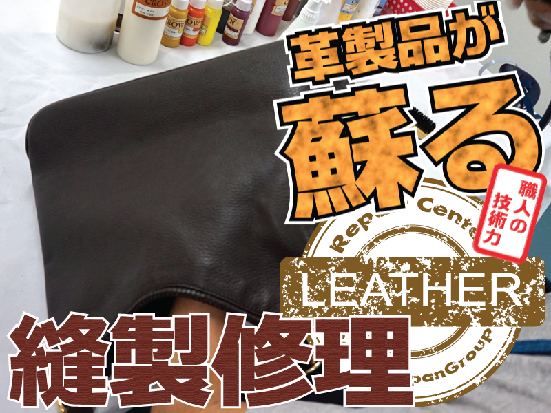 縫製修理は革製品のリペアのプロにお任せください