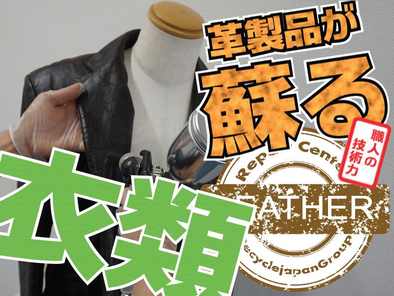 革製衣類の修理・リペア