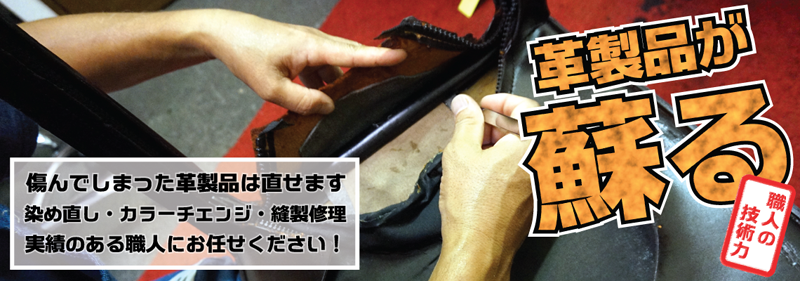 革製品のバック・サイフ・鞄・ソファ―などの染め直し、カラーチェンジ、縫製修理を承ります。