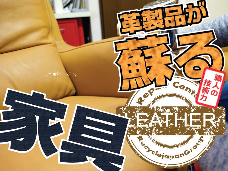 革製ソファなどの家具の修理・リペアを承ります