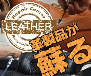 大阪・神戸でブランドの財布,バック,鞄,ポーチなど修理・リペアはリペアセンターにお任せください