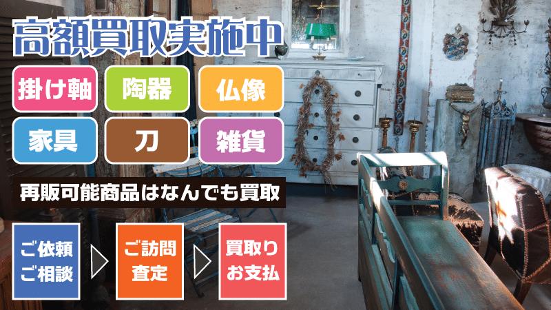 掛け軸・陶器・仏像などの骨董品から、古い家具・刀まで幅広く買い取りしています。