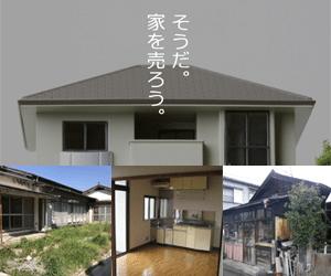 大阪・東京で空き家の買取はお任せください