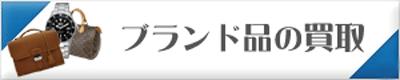ブランド品・貴金属の買取