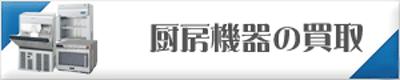 厨房機器や店舗用品の買取