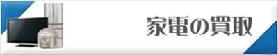 家電や電化製品の買取